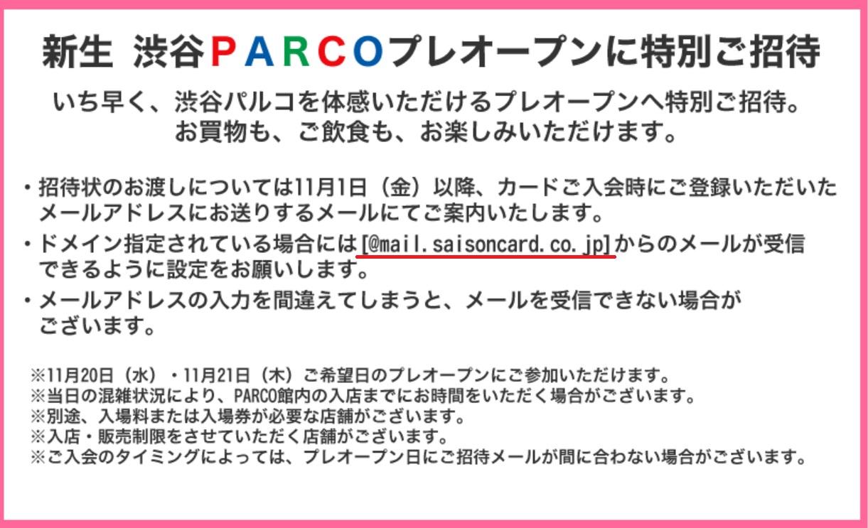 渋谷パルコプレオープン招待