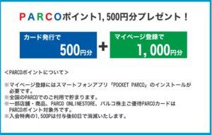 PARCOカードを発行でパルコポイントも1500円分ゲット