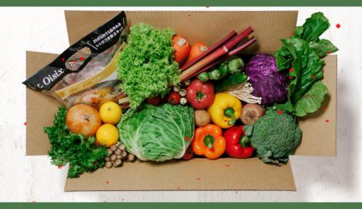 宅配野菜の豪華11点セットが実質980円! ハピタス経由「Oisix」で1000ポイントは期間・人数限定の神広告!
