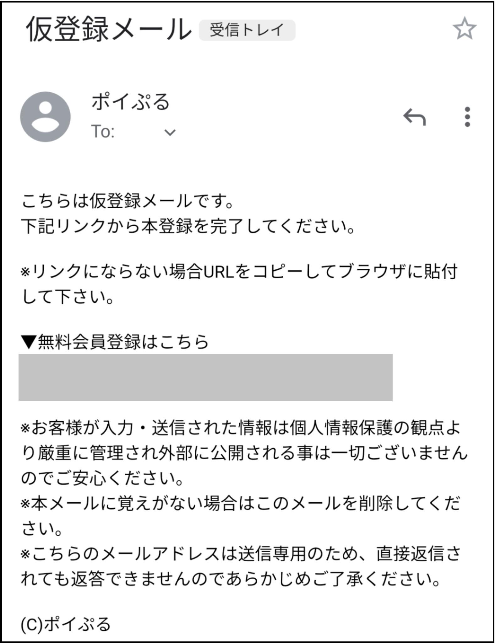 ポイぷる登録方法